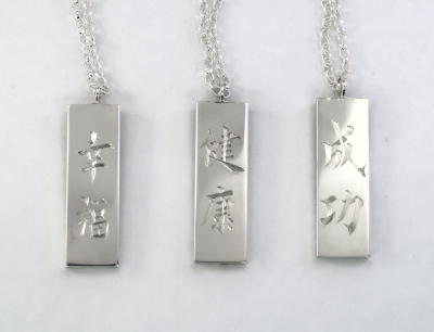 Health, happiness and success silver ingots